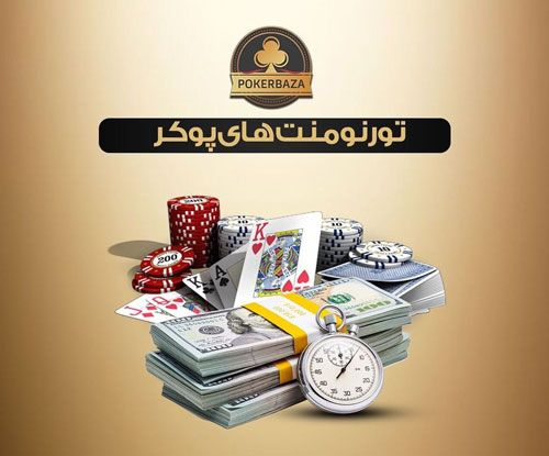 سایت پوکر بازا _ آدرس سایت تخصیص و معتبر بازی پوکر
