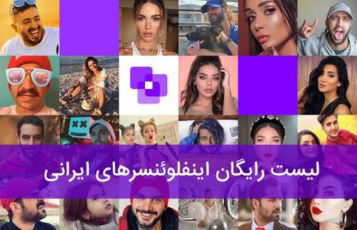 اینفلوئنسر های معروف ایرانی در اینستاگرام