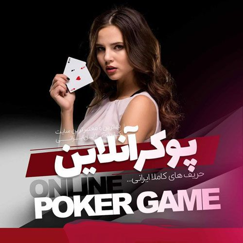 انواع بازی پوکر _ معرفی بهترین انواع پوکر برای بازی آنلاین