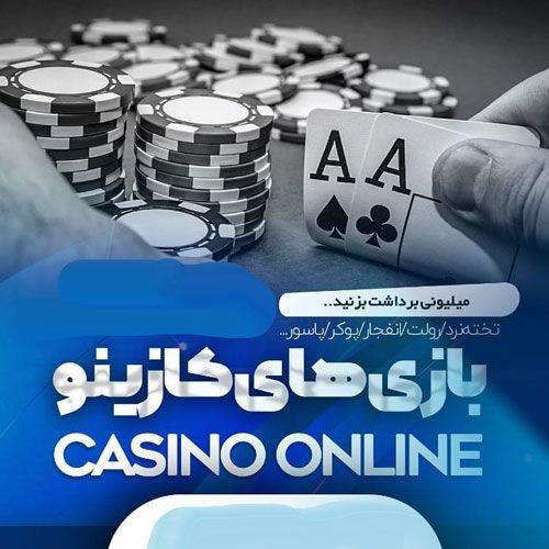 نمایش آنلاین کازینو - از کجا می توان کازینو را با پول واقعی بازی کرد؟