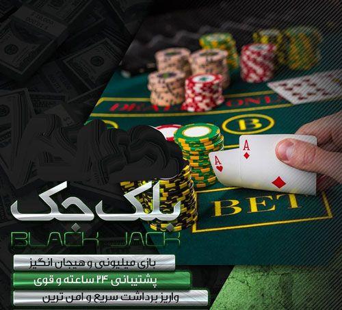 بازی Blackjack _ بهترین بازی های جدول بلک جک بالا در سال 2021