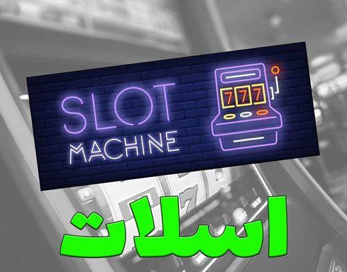 بازی اسلات VIP _ همه VIP Slot Games 2021 ارزش بازی را دارد