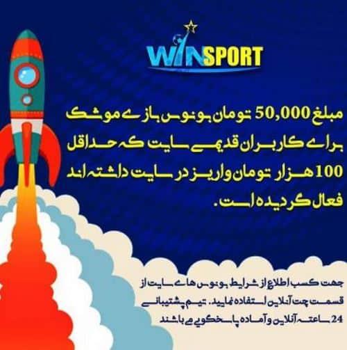 سایت Winsport