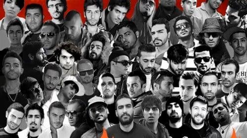 گنگ ترین رپر ها در ایران