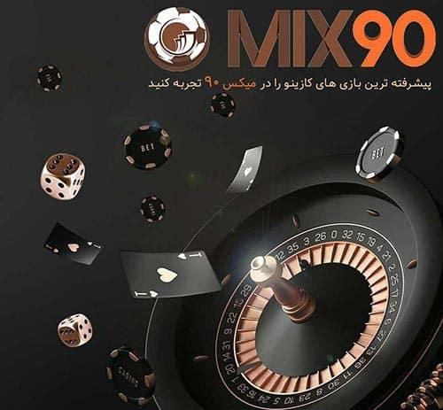 سایت شرط بندی mix 90