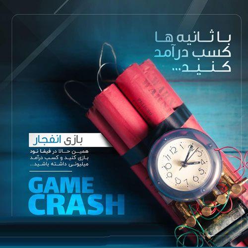 برترین بازی شرط بندی سال 2021 _ Roobet Crash یکی از برترین کازینو 2021