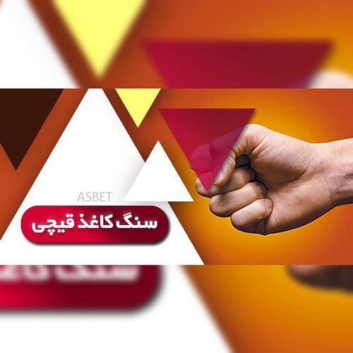 سایت آسا بت _ آموزش ثبت نام در سایت Asa Bet