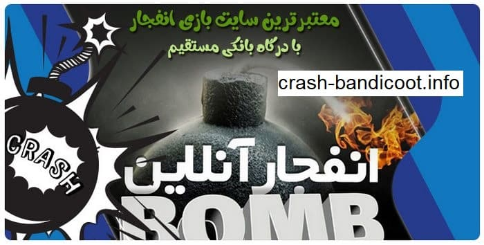 سایت انفجار با درگاه بانکی