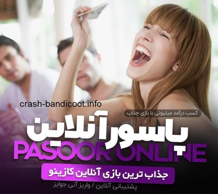 5 سایت معتبر بازی پاسور آنلاین