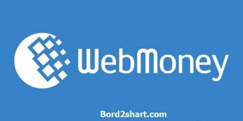 خرید و فروش webmoney