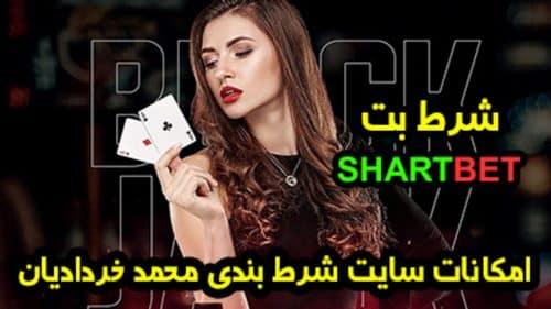 بونوس های سایت شرط بت محمد خردادیان