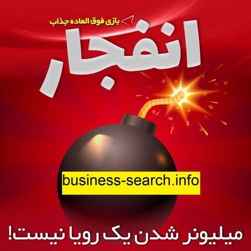 ثبت نام در سایت شرط بندی انفجار