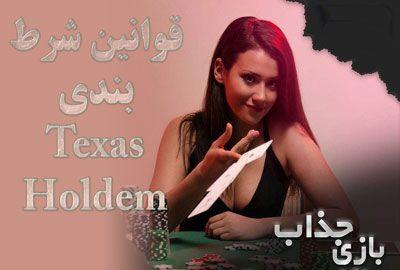 قوانین شرط بندی Texas Holdem بدون محدودیت ، محدودیت