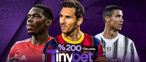 بزرگ ترین سایت پیش بینی فوتبال