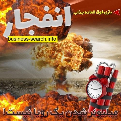 آموزش ثبت نام در سایت انفجار