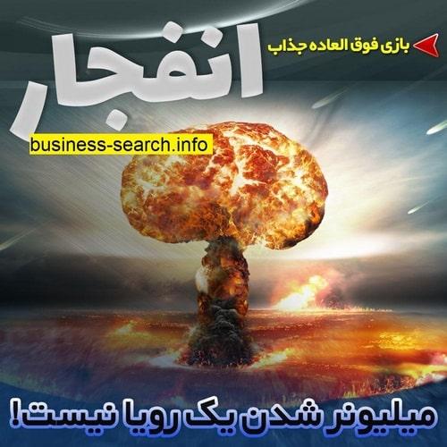 چگونه در سایت انفجار ثبت نام کنیم