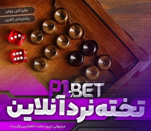 سایت p1bet