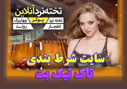 بهترین سایت شرط بندی فارسی